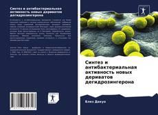 Couverture de Синтез и антибактериальная активность новых дериватов дегидрозингерона