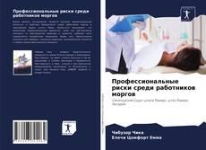 Bookcover of Профессиональные риски среди работников моргов