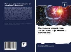 Обложка Методы и устройства защиты от торсионного излучения