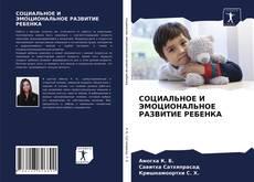 Bookcover of СОЦИАЛЬНОЕ И ЭМОЦИОНАЛЬНОЕ РАЗВИТИЕ РЕБЕНКА