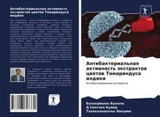 Bookcover of Антибактериальная активность экстрактов цветов Tамариндуса индики