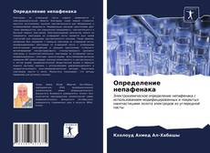 Bookcover of Определение непафенака