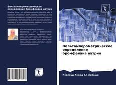 Borítókép a  Вольтамперометрическое определение бромфенака натрия - hoz