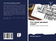Portada del libro de Что такое деловая этика?
