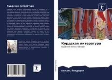 Bookcover of Курдская литература