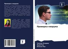 Проверка кворума kitap kapağı