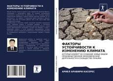 Bookcover of ФАКТОРЫ УСТОЙЧИВОСТИ К ИЗМЕНЕНИЮ КЛИМАТА