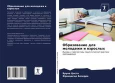 Образование для молодежи и взрослых kitap kapağı