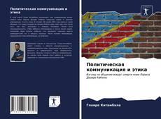 Bookcover of Политическая коммуникация и этика