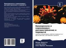 Биоаэрозоли и коронавирус: распространение и передача的封面