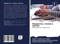 Обложка Подростки, чтение и письмо