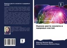 Bookcover of Оценка роста скелета и здоровья костей