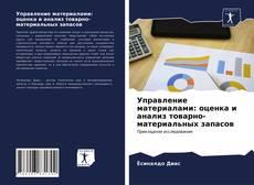 Bookcover of Управление материалами: оценка и анализ товарно-материальных запасов