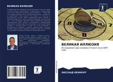 ВЕЛИКАЯ ИЛЛЮЗИЯ kitap kapağı