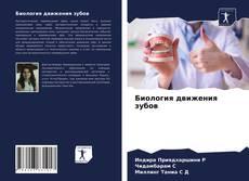 Buchcover von Биология движения зубов