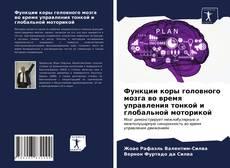 Portada del libro de Функции коры головного мозга во время управления тонкой и глобальной моторикой