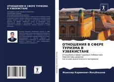 Bookcover of ОТНОШЕНИЯ В СФЕРЕ ТУРИЗМА В УЗБЕКИСТАНЕ