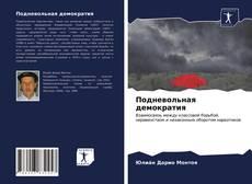 Bookcover of Подневольная демократия