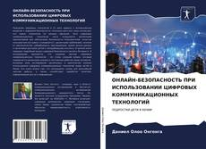 Bookcover of ОНЛАЙН-БЕЗОПАСНОСТЬ ПРИ ИСПОЛЬЗОВАНИИ ЦИФРОВЫХ КОММУНИКАЦИОННЫХ ТЕХНОЛОГИЙ