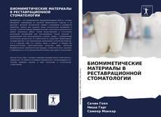 Capa do livro de БИОМИМЕТИЧЕСКИЕ МАТЕРИАЛЫ В РЕСТАВРАЦИОННОЙ СТОМАТОЛОГИИ