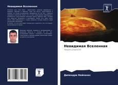 Bookcover of Невидимая Вселенная