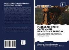 Capa do livro de ГИДРАВЛИЧЕСКИЕ СИСТЕМЫ НА ЦЕМЕНТНЫХ ЗАВОДАХ