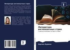 Обложка Литература англоязычных стран