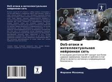 Portada del libro de DoS-атаки и интеллектуальная нейронная сеть