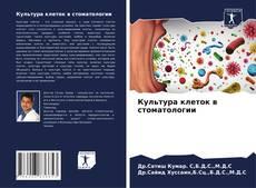 Bookcover of Культура клеток в стоматологии