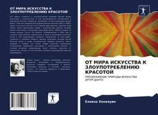 Capa do livro de ОТ МИРА ИСКУССТВА К ЗЛОУПОТРЕБЛЕНИЮ КРАСОТОЙ
