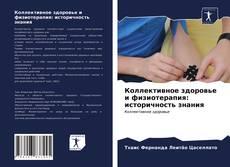 Bookcover of Коллективное здоровье и физиотерапия: историчность знания