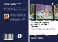 Capa do livro de Твердые бытовые отходы Пластик в топливо