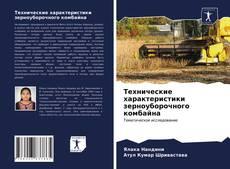 Bookcover of Технические характеристики зерноуборочного комбайна