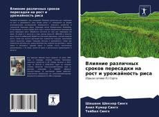 Влияние различных сроков пересадки на рост и урожайность риса kitap kapağı