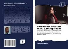 Portada del libro de Письменная обратная связь с докторантами