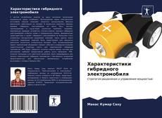 Portada del libro de Характеристики гибридного электромобиля