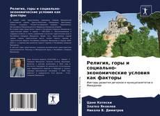 Buchcover von Религия, горы и социально-экономические условия как факторы