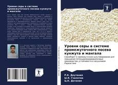 Portada del libro de Уровни серы в системе промежуточного посева кунжута и мангала