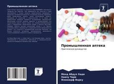 Bookcover of Промышленная аптека