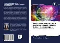Copertina di Квантовое лидерство и доминирующая логика бизнес-менеджеров