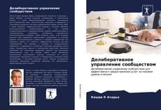 Buchcover von Делиберативное управление сообществом