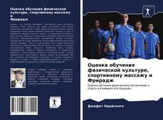 Обложка Оценка обучения физической культуре, спортивному массажу и Фрирадж