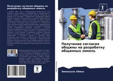 Bookcover of Получение согласия общины на разработку общинных земель