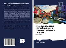 Bookcover of Международная сертификация и стандартизация в туризме