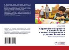 Bookcover of Коррекционная работа в детских садах Смоленского региона в условиях инклюзии