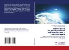 Buchcover von Векторное моделирование каналов связи с замираниями