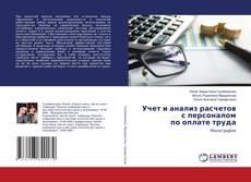 Учет и анализ расчетов с персоналом по оплате труда kitap kapağı