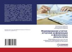 Обложка Формирование учетно-отчетной информации о финансовых результатах
