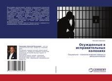 Bookcover of Осужденные в исправительных колониях