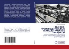 Bookcover of ВЫСОКО-ПРОИЗВОДИТЕЛЬНЫЕ ТЕХНОЛОГИЧЕСКИЕ ПРОЦЕССЫ